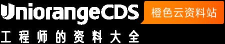 橙色云资料站-橙色云工业产品协同研发平台